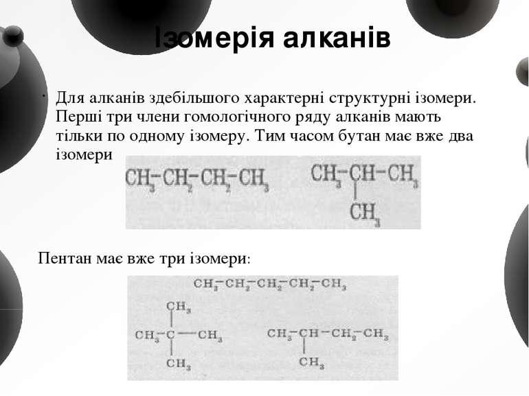 Ізомерія алканів Для алканів здебільшого характерні структурні ізомери. Перші...