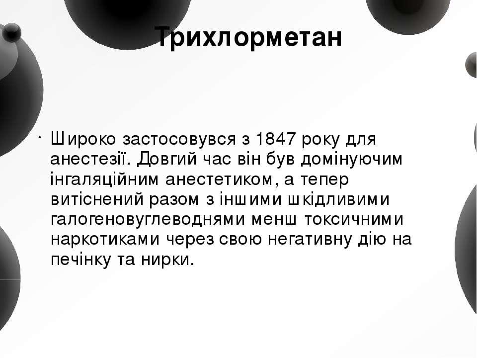 Трихлорметан Широко застосовувся з 1847 року для анестезії. Довгий час він бу...