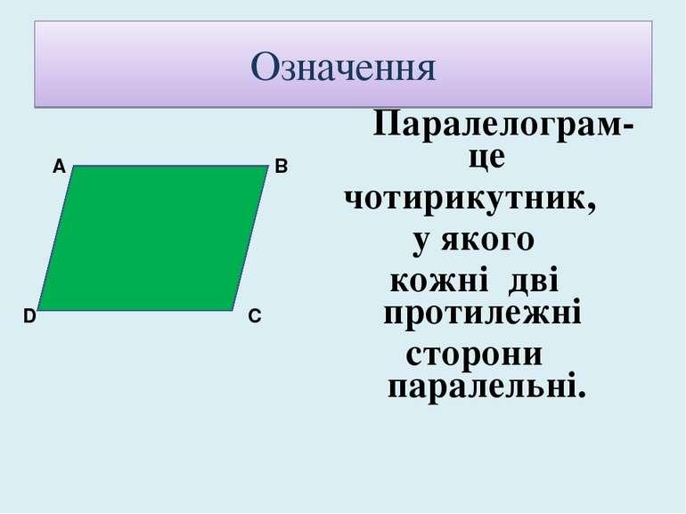 Означення Паралелограм- це чотирикутник, у якого кожні дві протилежні сторони...
