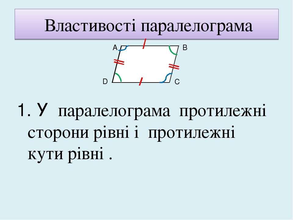 Властивості паралелограма 1. У паралелограма протилежні сторони рівні і проти...
