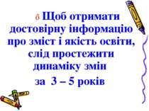 ♦ Щоб отримати достовірну інформацію про зміст і якість освіти, слід простежи...