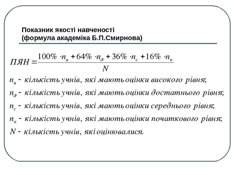 Показник якості навченості (формула академіка Б.П.Смирнова)