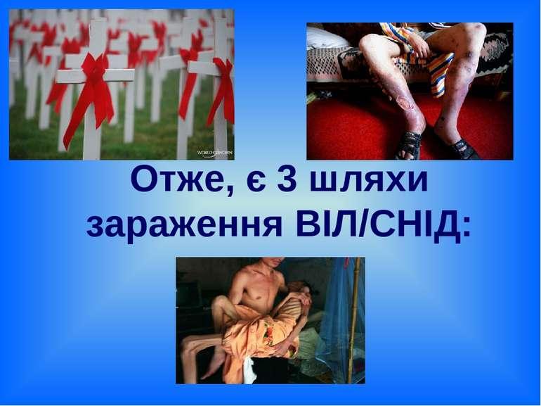 Отже, є 3 шляхи зараження ВІЛ/СНІД: