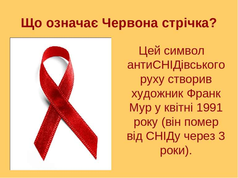 Що означає Червона стрічка? Цей символ антиСНІДівського руху створив художник...