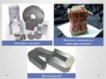 Постійні магніти Магнітні матеріали у трансформаторах Магнітопровід
