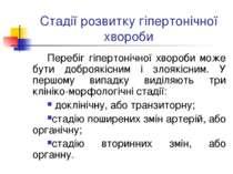 Стадії розвитку гіпертонічної хвороби Перебіг гіпертонічної хвороби може бути...