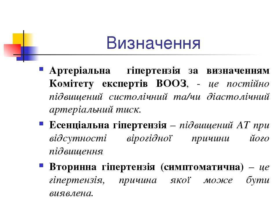 Визначення Артеріальна гіпертензія за визначенням Комітету експертів ВООЗ, - ...