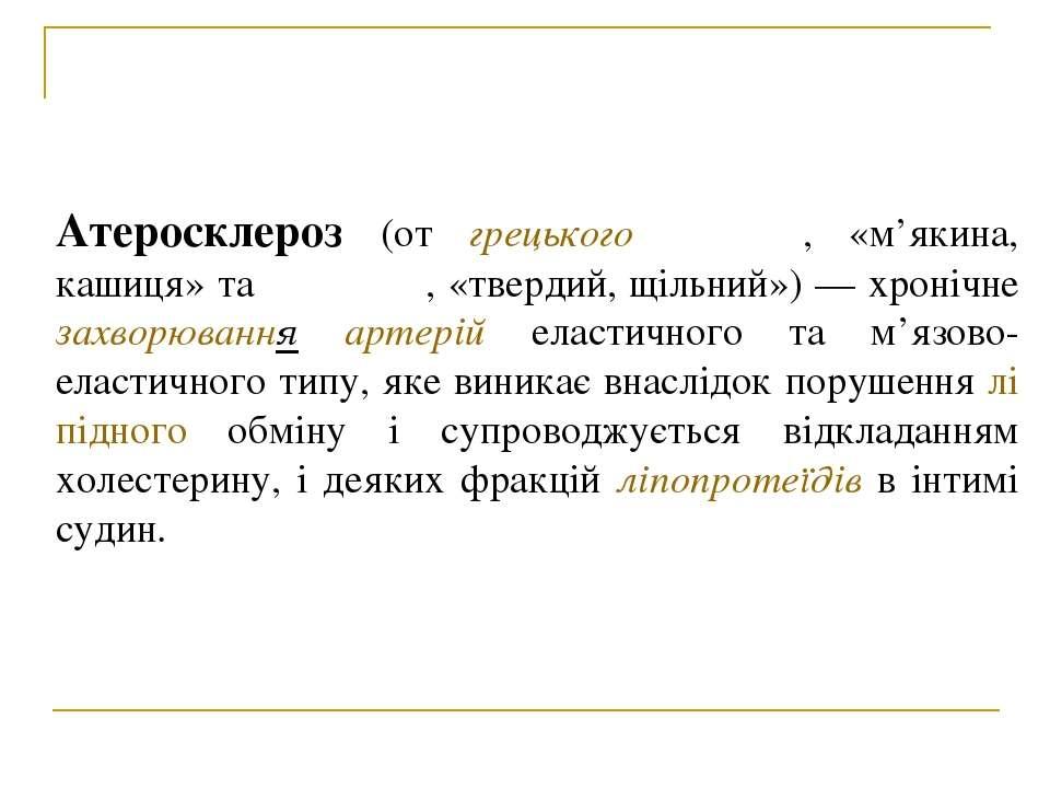 Атеросклероз (от грецького ἀθέρος, «м'якина, кашиця» та σκληρός, «твердий, щі...