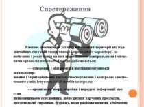 Спостереження 3 метою своєчасного захисту населення і території від над- звич...