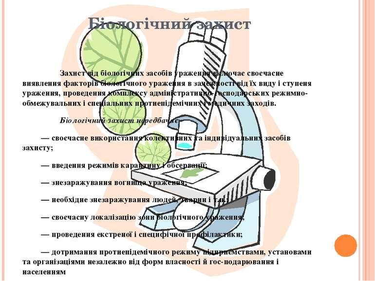 Біологічний захист Захист від біологічних засобів ураження включає своєчасне ...