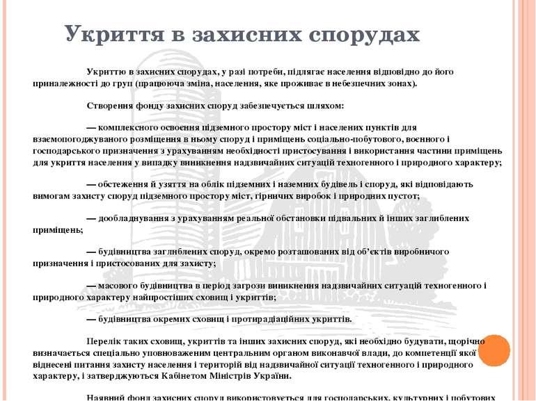 Укриття в захисних спорудах Укриттю в захисних спорудах, у разі потреби, підл...