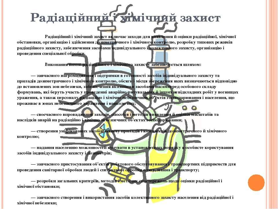 Радіаційний і хімічиий захист Радіаційний і хімічний захист включає заходи дл...