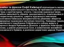 Мозаїки та фрески Софії Київськоївідповідають високим вимогам монументальног...