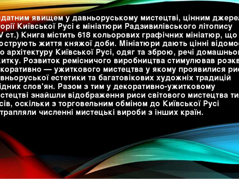 Видатним явищем у давньоруському мистецтві, цінним джерелом історії Київської...