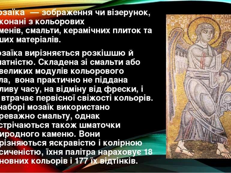Мозаїка— зображення чи візерунок, виконані з кольорових каменів,смальти, к...