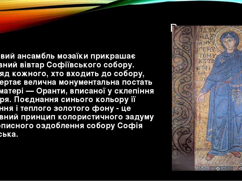 Чудовий ансамбль мозаїки прикрашає головний вівтарСофіївського собору. Погля...