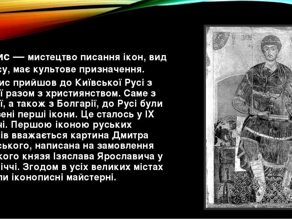 Іконопис прийшов до Київської Русі з Візантії разом з християнством. Саме з В...