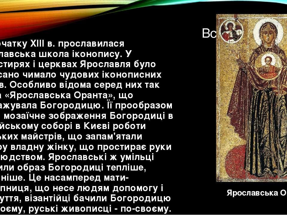 На початку XIII в. прославилася Ярославська школа іконопису. У монастирях і ц...