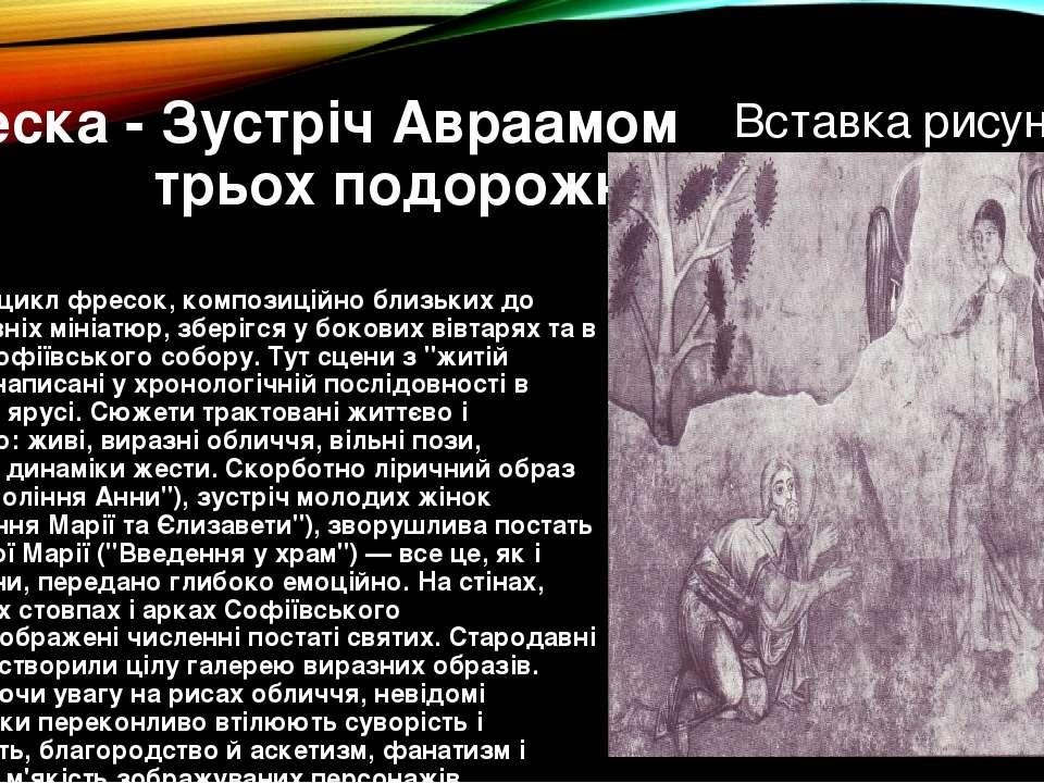 Фреска - Зустріч Авраамом трьох подорожніх Цікавий цикл фресок, композиційно ...