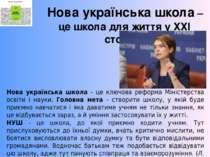 Нова українська школа – це школа для життя у ХХІ столітті Нова українська шко...