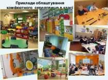 Приклади облаштування комфортного середовища в класі