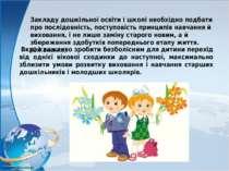 Закладу дошкільної освіти і школі необхідно подбати про послідовність, поступ...