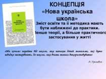 КОНЦЕПЦІЯ «Нова українська школа» Зміст освіти та її методика мають бути набл...