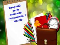 Творчий звіт вчителя початкових класів