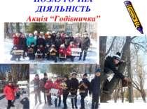 """ПОЗАУРОЧНА ДІЯЛЬНІСТЬ Акція """"Годівничка"""""""