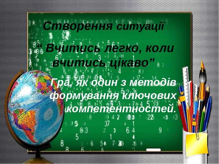 """Створення ситуації """" Вчитись легко, коли вчитись цікаво"""" Гра, як один з метод..."""