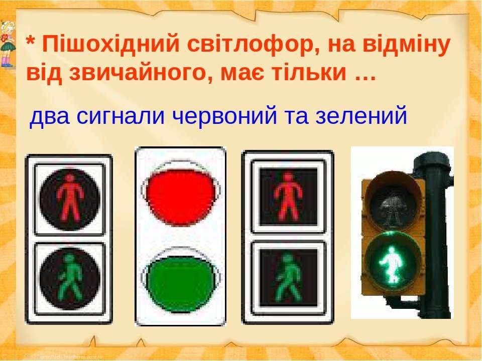 * Пішохідний світлофор, на відміну від звичайного, має тільки … два сигнали ч...