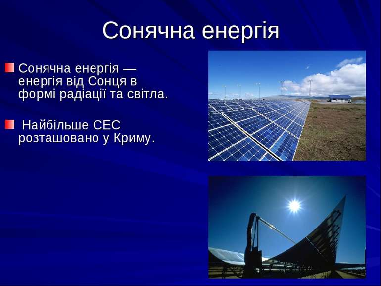 Сонячна енергія Сонячна енергія — енергія від Сонця в формі радіації та світл...