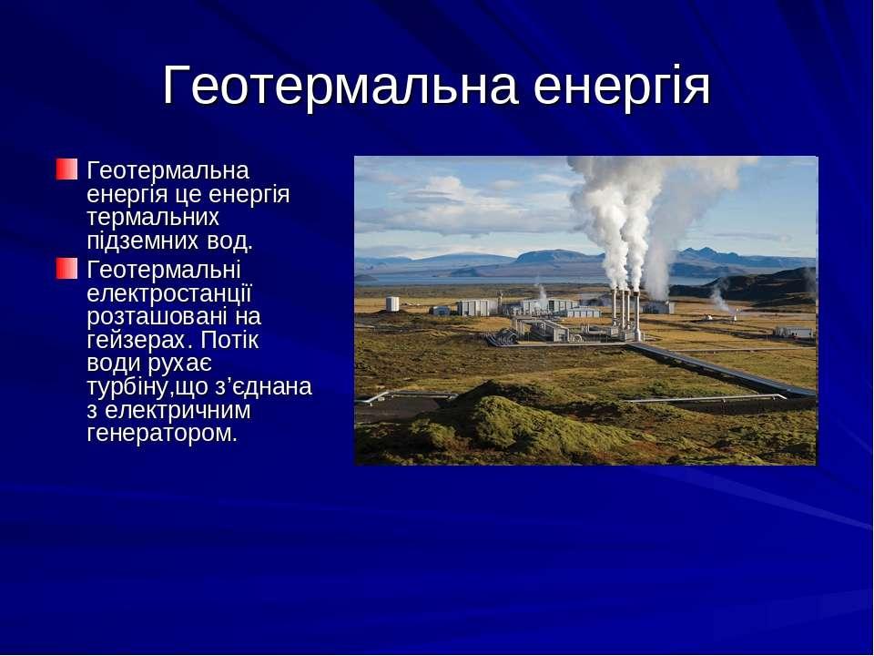 Геотермальна енергія Геотермальна енергія це енергія термальних підземних вод...