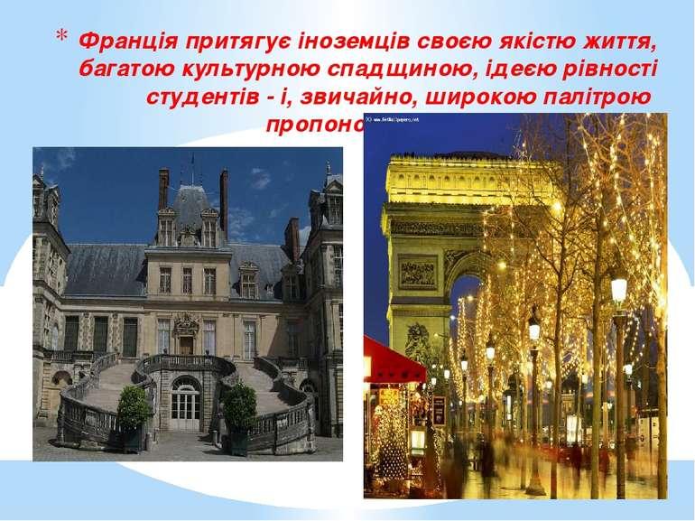Франція притягує іноземців своєю якістю життя, багатою культурною спадщиною, ...