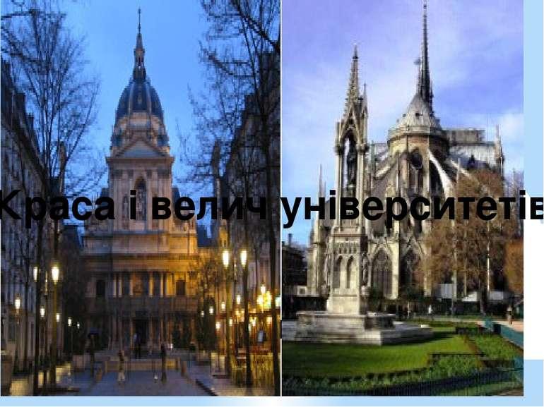 Краса і велич університетів Краса і велич університетів