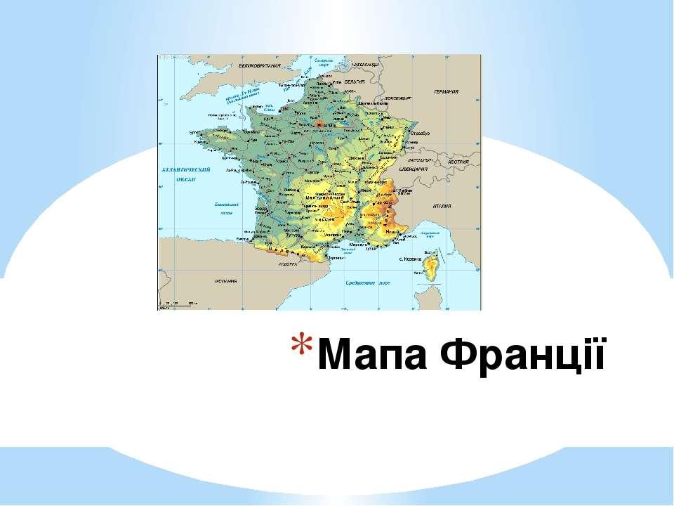 Мапа Франції