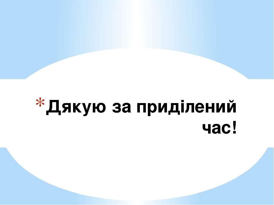 Івано-Франківськ 2018р. Дякую за приділений час!