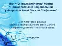 """Інститут післядипломної освіти """"Прикарпатський національний університет імені..."""