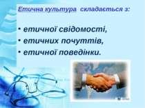 Етична культура складається з: етичної свідомості, етичних почуттів, етичної ...