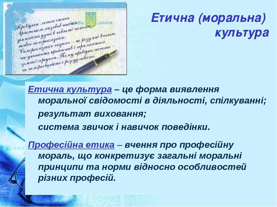 Етична (моральна) культура Етична культура – це форма виявлення моральної сві...