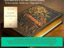 М.Кононов © 2009 E-mail: mvk@univ.kiev.ua * Проблематика й система образів ро...
