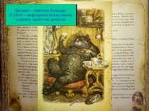 М.Кононов © 2009 E-mail: mvk@univ.kiev.ua * Бегемот – помічник Воланда. В Біб...