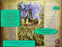 М.Кононов © 2009 E-mail: mvk@univ.kiev.ua * «Кое-кто уже ползал в проходе, ша...