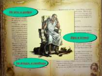 М.Кононов © 2009 E-mail: mvk@univ.kiev.ua * Не зло, а добро Віра в істину Не ...