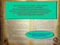 Меніппея (меніппова сатира) – жанр античної літератури, для якого характерне ...