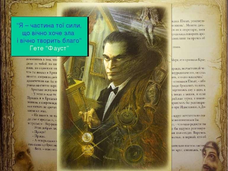 """М.Кононов © 2009 E-mail: mvk@univ.kiev.ua * """"Я – частина тої сили, що вічно х..."""