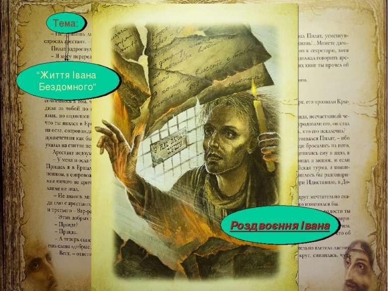 """М.Кононов © 2009 E-mail: mvk@univ.kiev.ua * Роздвоєння Івана """"Життя Івана Без..."""