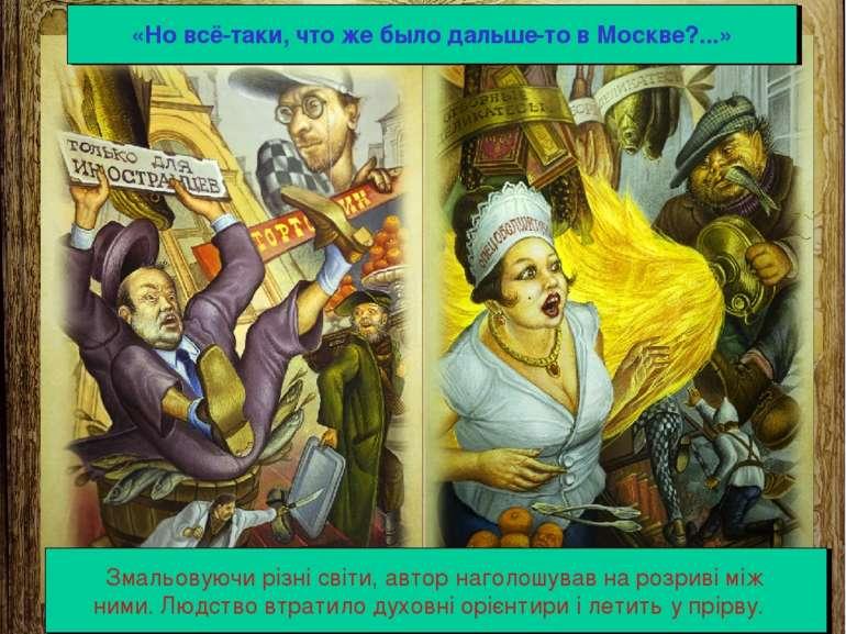 М.Кононов © 2009 E-mail: mvk@univ.kiev.ua * «Но всё-таки, что же было дальше-...