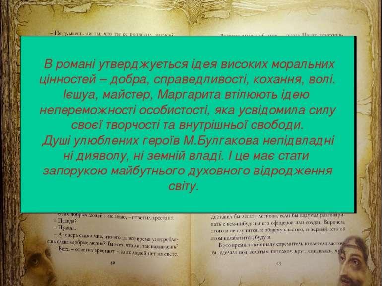 В романі утверджується ідея високих моральних цінностей – добра, справедливос...