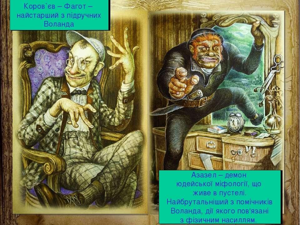 М.Кононов © 2009 E-mail: mvk@univ.kiev.ua * Коров`єв – Фагот – найстарший з п...